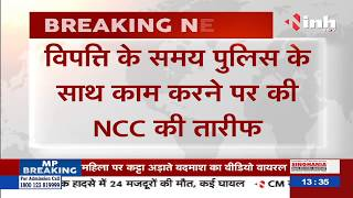Chhattisgarh News || Corona Virus Lockdown Governor Anusuiya Uikey ने की NCC Cadets की तारीफ