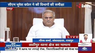 Chhattisgarh News || CM Bhupesh Baghel ने की विभागों की समीक्षा, की चर्चा