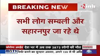 Madhya Pradesh News || Datia में बकाबू होकर पलटी बस, 45 यात्री थे सवार