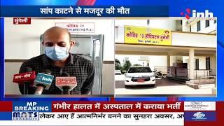 Chhattisgarh News || Corona Virus Outbreak Quarantine Centre में बड़ी लापरवाही, मजदूर की मौत