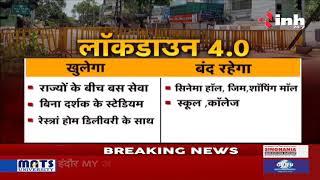 Chhattisgarh Lockdown 4.0    Lockdown 4.0 में क्या खुलेगा क्या बंद रहेगा