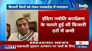 Madhya Pradesh News || बिजली बिलों को लेकर मध्यप्रदेश में घमासान