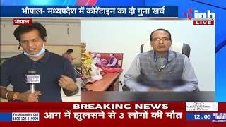 Madhya Pradesh News || Madhya Pradesh में Quarantine का दो गुना खर्च