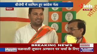 Madhya Pradesh News || BJP में शामिल हुए Congress नेता