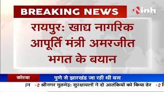 Chhattisgarh News || Food Minister Amarjeet Bhagat ने कहा- CM के पहल में होगी खरीदी