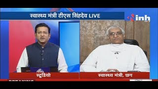 Chhattisgarh Health Minister TS Singh Deo Special Interview with INH 24x7