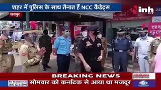 Chhattisgarh News    पुलिस के साथ राजधानी की ट्रैफिक संभाल रहे NCC, ऑफिसर समेत NCC कैडेट्स का सम्मान