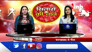 Today's Horoscope || Aaj Ka Rashifal 20 May 2020 - कैसा बीतेगा आज का दिन ?