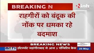 Madhya Pradesh News    Datia में बदमाशों के हौसले बुलंद CCTV में कैद, वीडियो Social Media में वायरल