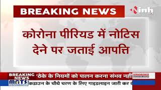 Madhya Pradesh || Congress MP Vivek Tankha का Tweet- कोरोना पीरियड नोटिस पर जताई आपत्ति