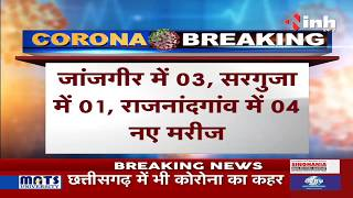Chhattisgarh News || Corona Virus Outbreak 10 नए Corona Positive मरीज मिले, 67 Active Case