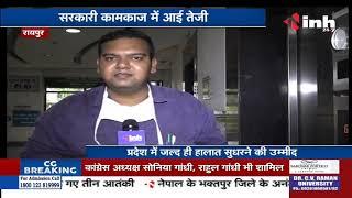 Chhattisgarh News || Corona Virus Lockdown 4.0 मंत्रालय में लौटी रौनक