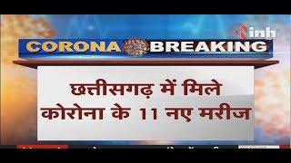 Corona Outbreak || Corona Virus Alert Chhattisgarh में मिले 11 और  नए Corona Positive मरीज