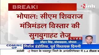 Madhya Pradesh || CM Shivraj Singh Chouhan Cabinet Expansion ने रहे गोपनीय बैठक