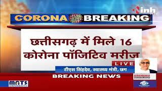 Chhattisgarh News || Corona Virus Outbreak 16 New Corona Positive मिले, Korba से 13 मरीज