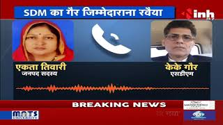 Madhya Pradesh News || Corona Virus Outbreak SDM का गैर जिम्मेदाराना जवाब