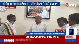 Chhattisgarh News || Bilaigarh विधायक Chandra Dev Rai ने CM Bhupesh Baghel से की मुलाकात