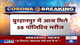 Madhya Pradesh News || Corona Virus Outbreak 58 New Corona Positive मरीजों, एक्टिव केस 272