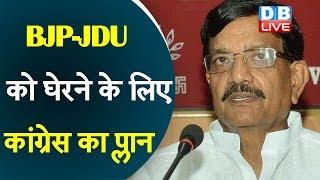 BJP-JDU को घेरने के लिए Congress का प्लान | श्रमिकों के मुद्दे पर सत्तापक्ष को घेरेगी Congress  |