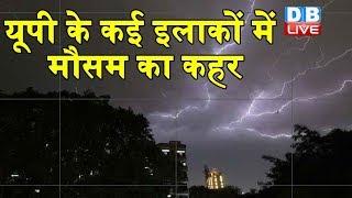 Uttar Pradesh के कई इलाकों में मौसम का कहर | aaj ka mausam | rain in uttar pradesh | #DBLIVE