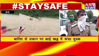 UNA : बारिश से उफान पर आई खड्ड में फंसा युवक ! ANV NEWS HIMACHAL PRADESH !