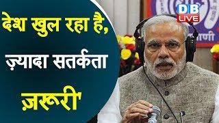 PM Modi ने की 'मन की बात' | देश खुल रहा है, ज़्यादा सतर्कता ज़रूरी' | Mann Ki Baat |  31st May 2020