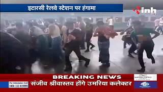Madhya Pradesh News || Hoshangabad Itarsi Railway Station पर हंगामा, खाना के लिए किया बवाल