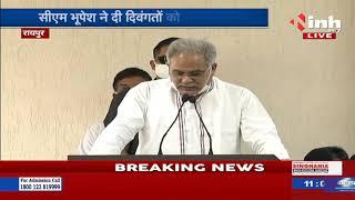 Chhattisgarh News ||  CM Bhupesh Baghel ने दी दिवंगतो को श्रद्धांजलि