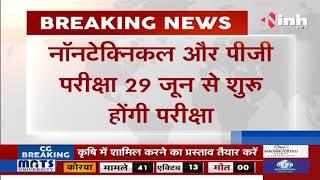 Madhya Pradesh News || Madhya Pradesh में College में छात्रों को नही मिलेगा जनरल प्रमोशन