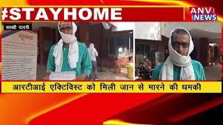 CHARKI DADRI : पुलिस ने शिकायत के आधार पर किया मामले दर्ज जांच शुरू ! ANV NEWS HARYANA !