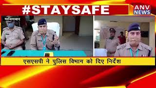 GHAZIABAD : एसएसपी ने पुलिस विभाग को दिए निर्देश ! ANV NEWS UTTAR PRADESH !
