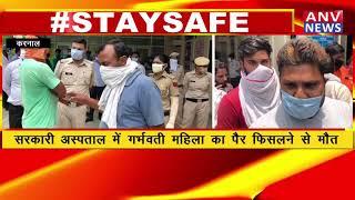 KARNAL : सरकारी अस्पताल में गर्भवती महिला का पैर फिसलने से मौत ! ANV NEWS HARYANA !