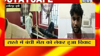 HAMIRPUR(UP) : युवती ने युवक पर डाला तेजाब, झुलसा युवक ! ANV NEWS UTTAR PRADESH !