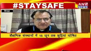 SHIMLA : लॉकडाउन-5 से पहले स्कूलों में छुट्टियों बढ़ाने के आदेश ! ANV NEWS HIMACHAL PRADESH !