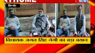 KINNAUR : भाजपा नेताओं की वजह से हिमाचल हुआ शर्मसार- नेगी ! ANV NEWS HIMACHAL PRADESH !