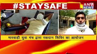 FARIDABAD : थैलासीमिया ग्रस्त बच्चों के लिए युवाओं ने किया रक्तदान ! ANV NEWS HARYANA !