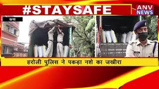 UNA : हरोली पुलिस ने पकड़ा नशे का जखीरा ! ANV NEWS HIMACHAL PRADESH !