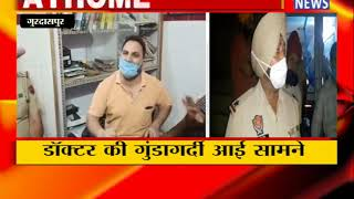 GURDASPUR : डॉक्टर की गुंडागर्दी आई सामने ! ANV NEWS PUNJAB !