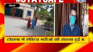 TOHANA : दिल्ली से आई गर्भवती महिला कोरोना पॉजिटिव ! ANV NEWS HARYANA !