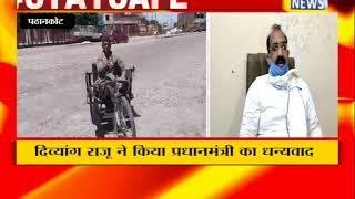 PATHANKOT : मन की बात में प्रधानमंत्री ने किया दिव्यांग का जिक्र ! ANV NEWS PUNJAB !