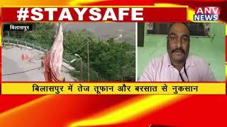 BILASPUR : बिलासपुर में तेज तूफान और बरसात से नुकसान ! ANV NEWS HIMACHAL PRADESH !