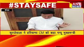 KAITHAL : रणदीप सिंह सुरजेवाला ने बोला खट्टर सरकार पर हमला ! ANV NEWS HARYANA !