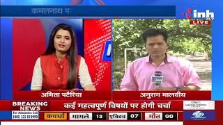 Madhya Pradesh News || Shivraj Singh Government Chhindwara में पौधरोपण के लिए सबसे ज्यादा राशि