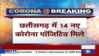 Chhattisgarh News || Corona Virus Outbreak 14 नए Corona Positive Case मिले, 235 हुए Active मरीज