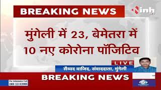 Chhattisgarh News || Corona Virus Outbreak 36 New Corona positive Patient मिले, 271 हुए Active मरीज