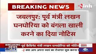 INC Madhya Pradesh    Former Minister Lakhan Ghanghoria को बंगला खाली करने का मिला नोटिस