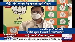 MP By Election    Union Minister Faggan Singh Kulaste ने कहा- उपचुनाव में BJP को मिलेगी जी