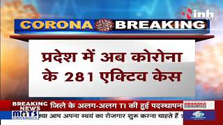 Corona Updates News || Corona Virus Outbreak Chhattisgarh में मिले  68 नए Corona positive Patient