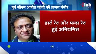Chhattisgarh News    Former Chief Minister Ajit Jogi की हालत गंभीर, देर रात आया Cardiac Arrest