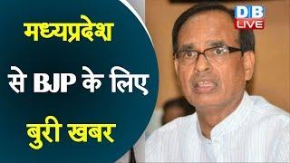 Madhya Pradesh से BJP के लिए बुरी खबर | Premchand Guddu ने थामा कांग्रेस का हाथ |#DBLIVE